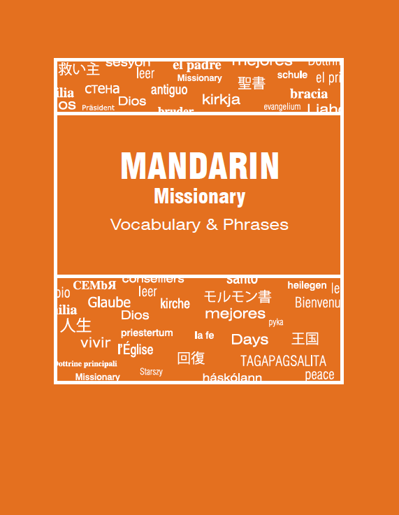 Mandarain vocabulary